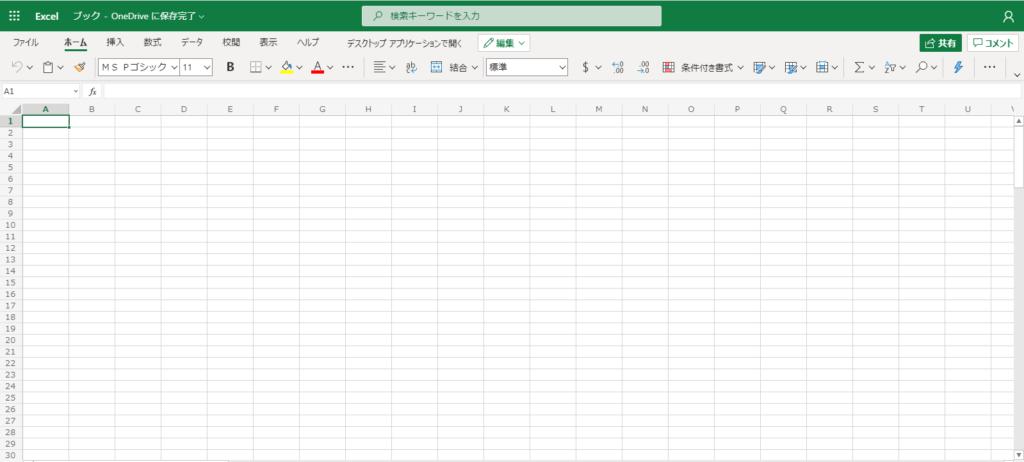 Excel Online (エクセル オンライン )無料版とは?