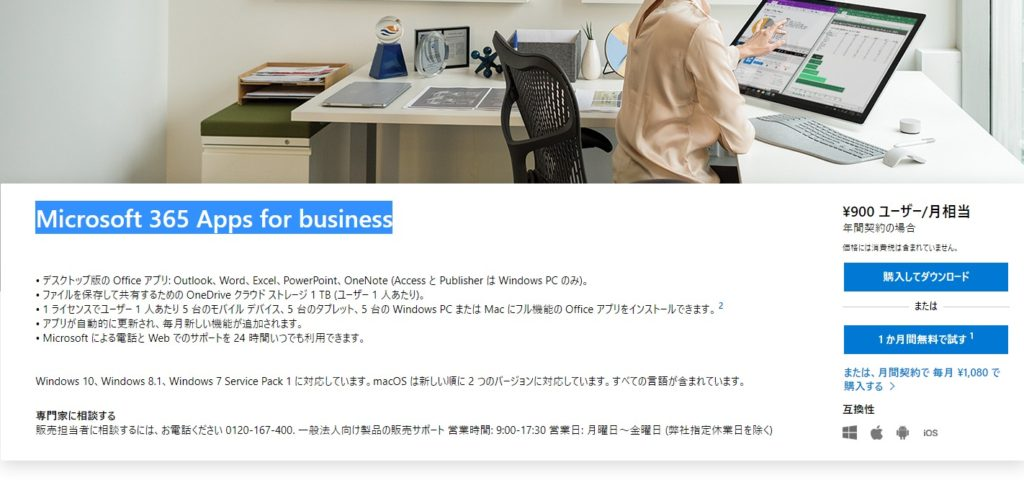 Microsoft365Apps for business体験版