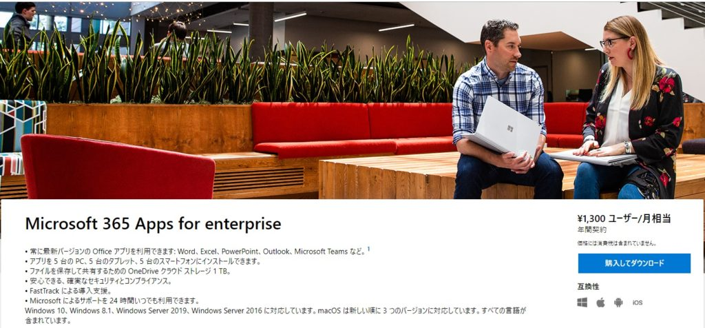 Microsoft 365 Apps for enterprise月額 1,300円