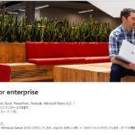Microsoft 365 月額 380円 !Microsoft  365 を格安で購入する