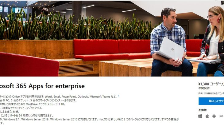 Microsoft 365 Apps for enterprise とは?内容/価格について