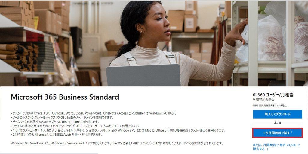 Microsoft 365 Business Standard 無料体験版