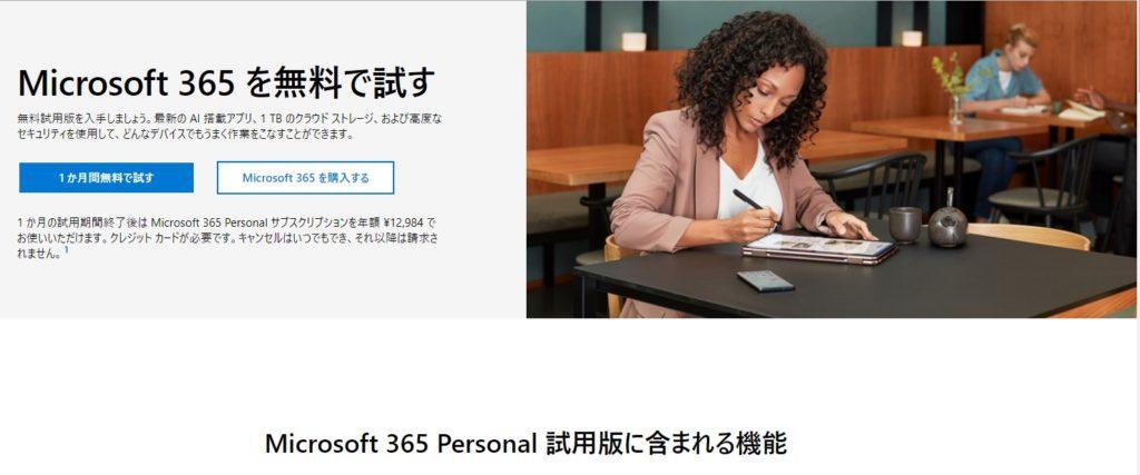 Microsoft 365 Personal 無料 体験版