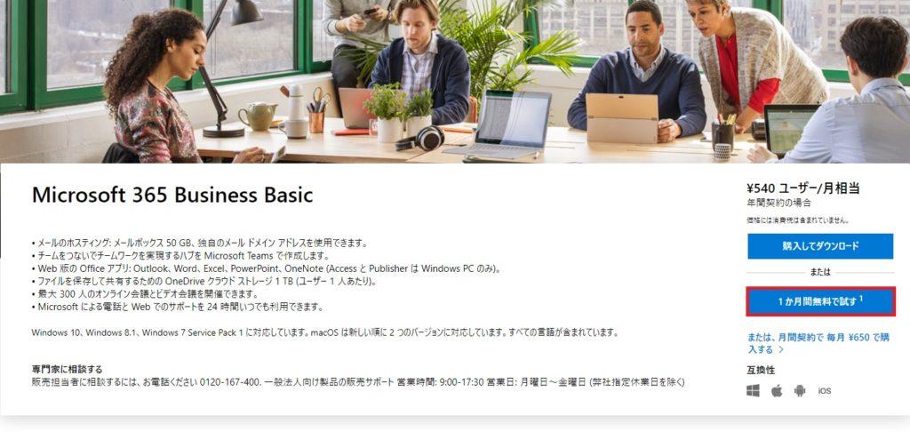 Microsoft 365 Business Basic体験版