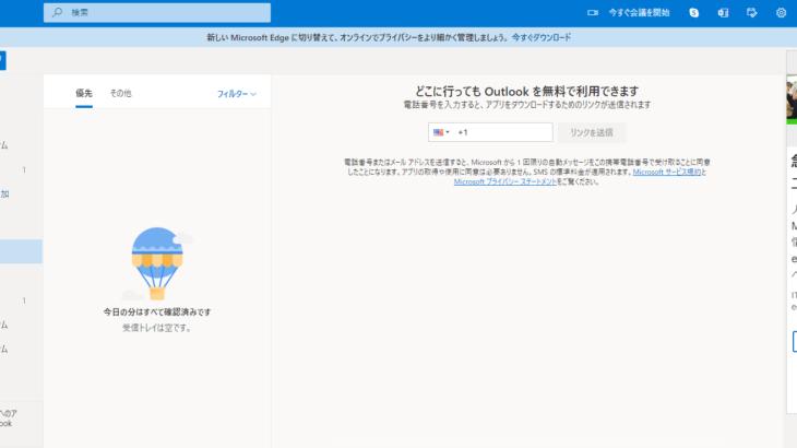 Outlook Online (アウトルック オンライン )無料版とは?