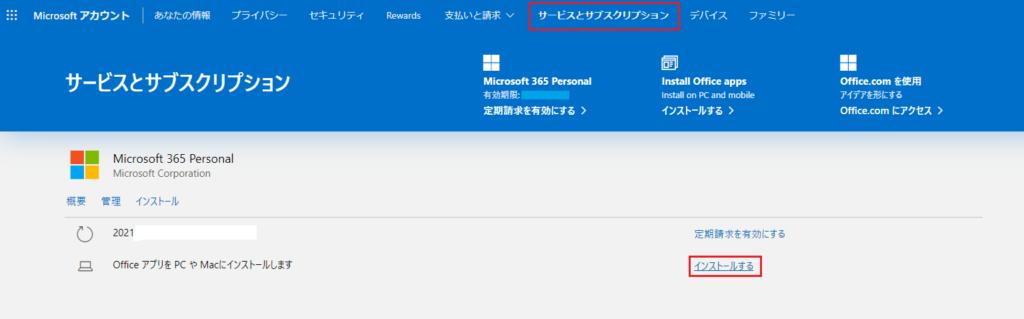 Microsoft 365 ダウンロード④