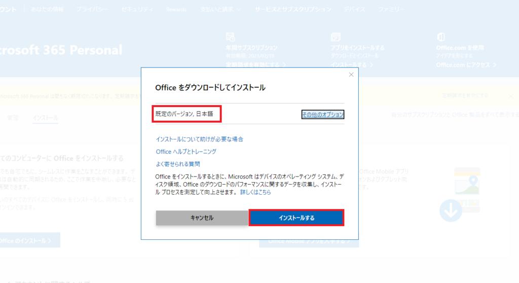 Microsoft 365 ダウンロード⑤