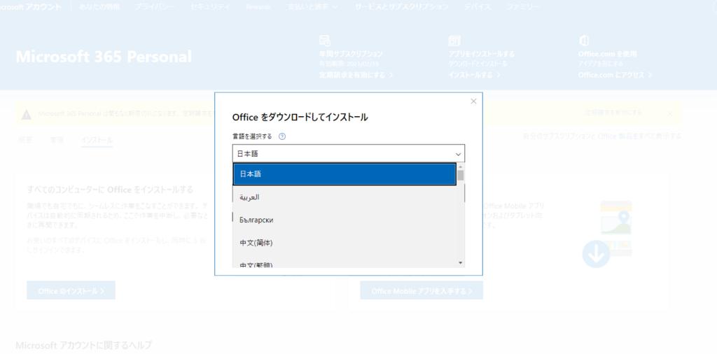 Microsoft 365 ダウンロード⑥