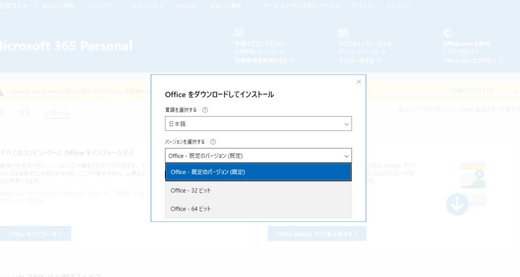 Microsoft 365 ダウンロード⑦
