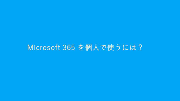 Microsoft 365 を個人で使うには?Personal/Businessの違い