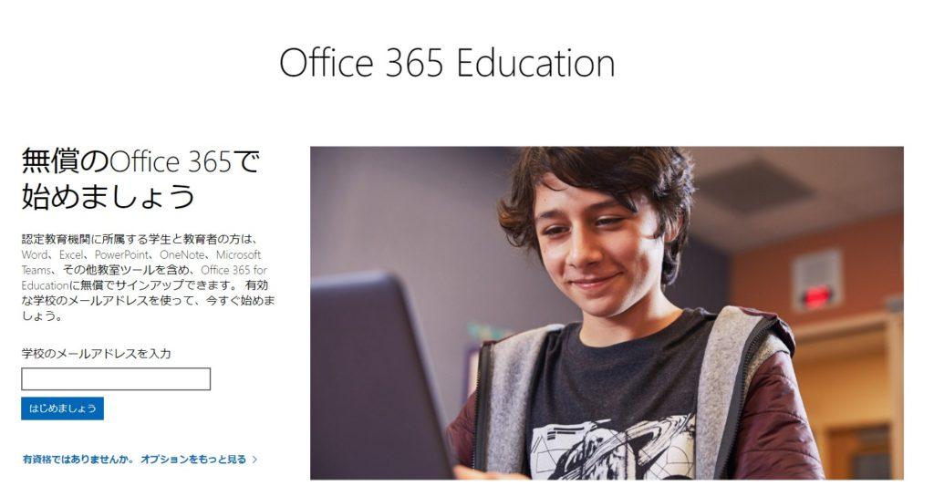 Office 365 Education とは?学生/教員の方は無料で使える!