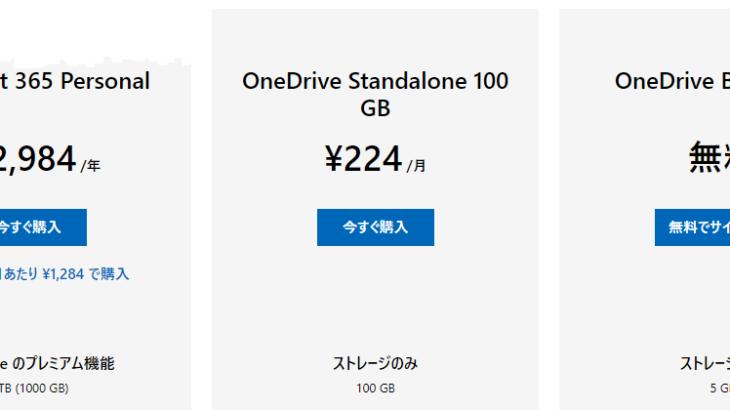 Microsoft 365のOneDriveについて(登録/インストール/使い方など)