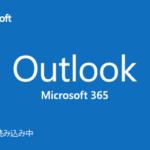 Microsoft Outlook 2019 とは?(価格や購入方法について)