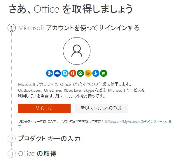 Office 2019 のダウンロード手順① アカウントにサインインします。