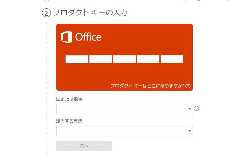 Office 2019のダウンロード手順④ プロダクトキーを入力します。