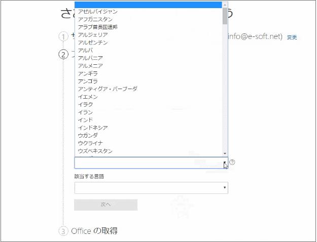 Office 2019のダウンロード手順⑤ 国と言語を選択します。