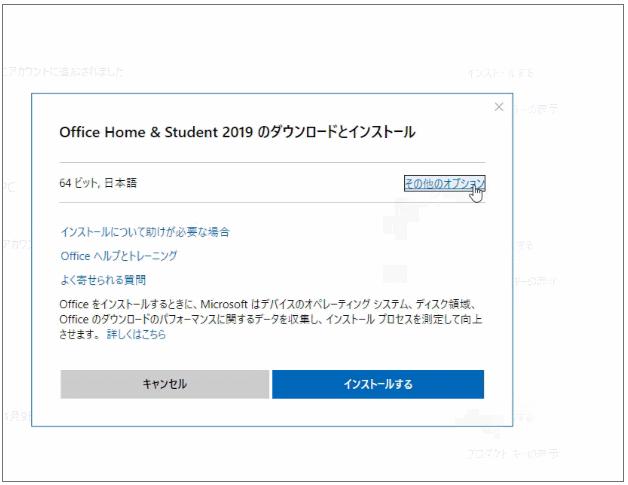 Office 2019のダウンロード手順⑥ 日本語を選択する