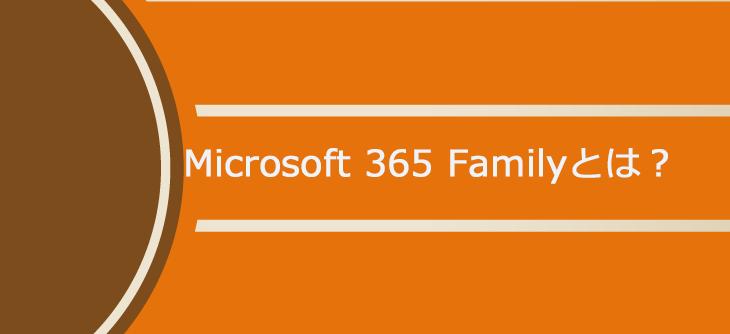 Microsoft 365 Familyとは?価格やダウンロード方法について