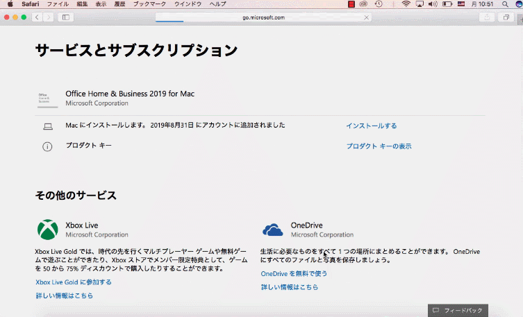 MicrosoftアカウントにOffice Home and Business 2019 for Macがセットアップされました。
