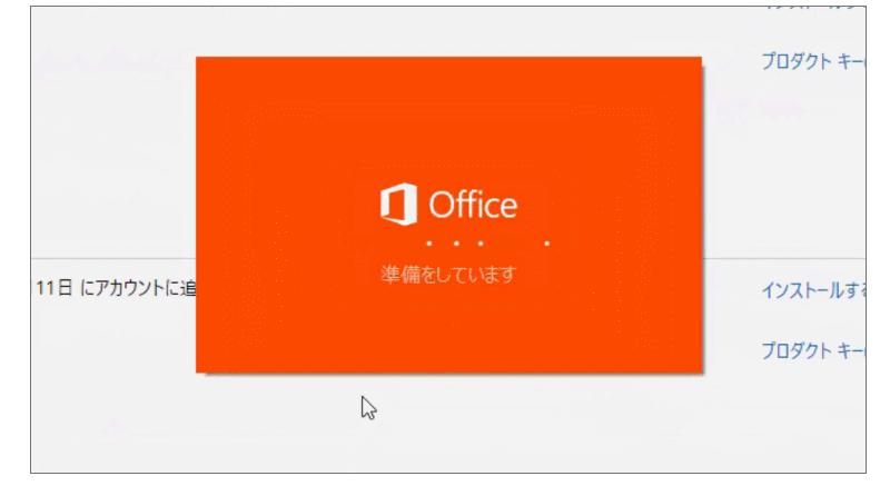 Office 2019のインストール手順① インストールを開始する