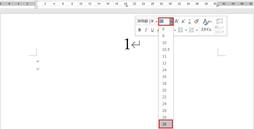 ページ番号のフォントサイズを変更する方法