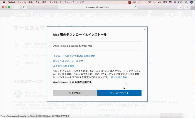【 Mac office インストール する 】をクリックします。
