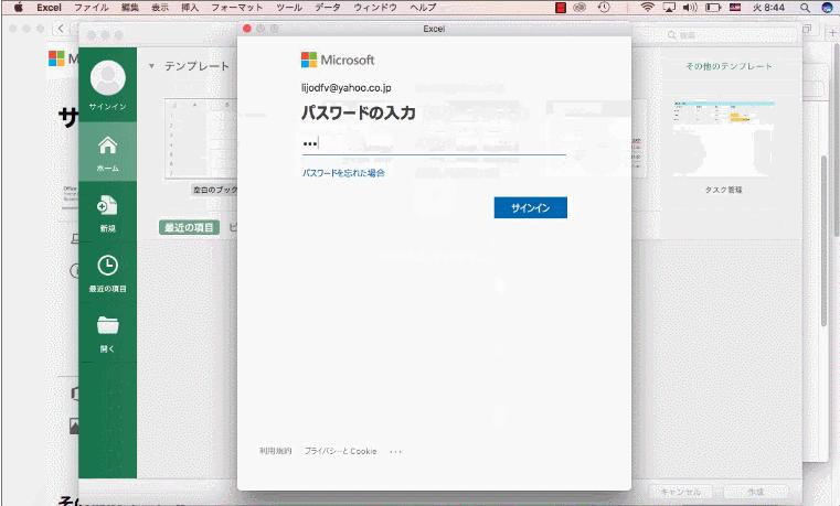 Excelを開いてマイクロソフトアカウントでサインインし、 Office Mac インストール ライセンス認証を完了します。