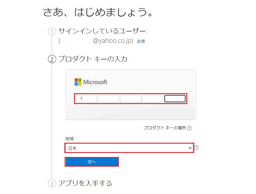 【プロダクトキー】を入力し、【日本】を選択し、【次へ】ボタンを押します。