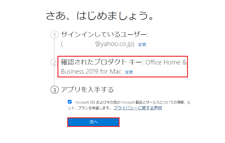Office Home & Business 2019 For Mac 製品を確認し、【次へ】ボタンを押します。 Office Mac インストール