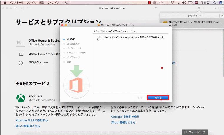 ソフトウェア使用許諾契約を確認してから [続ける] をクリックします。