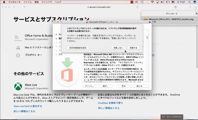 Office Mac ダウンロード 「同意する」 を選びます。