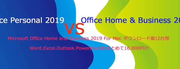 Office Personal 2019とOffice Home & Business 2019の違いは?