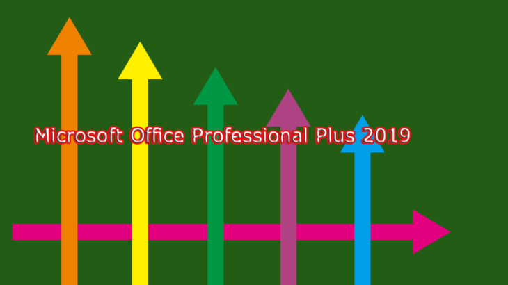 Office Professional Plus 2019 とは?内容や購入方法をご紹介