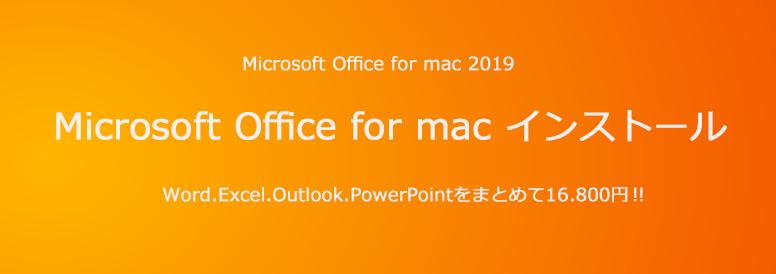 Office Mac インストール 方法