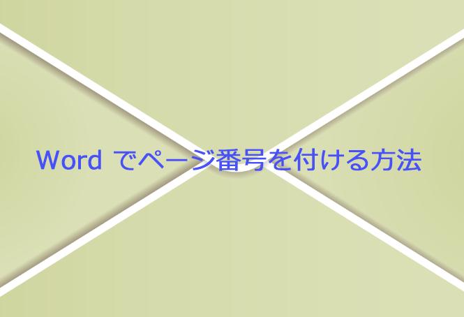 Word 文書のヘッダー/フッターにページ番号を付ける方法