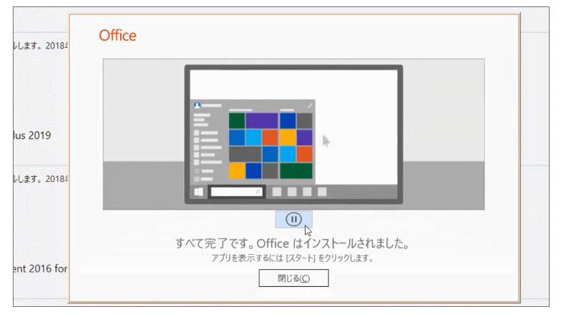 Office 2019 インストール手順③