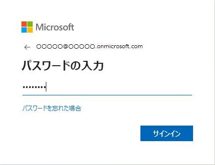 Microsoft 365 ログイン③