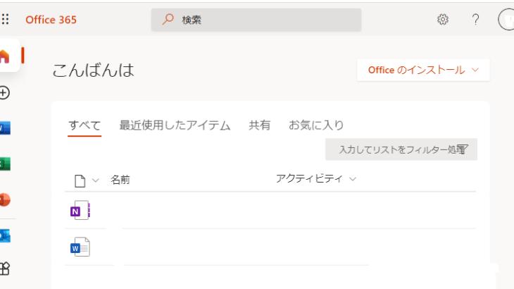 Microsoft 365 (旧Office 365)のログイン方法