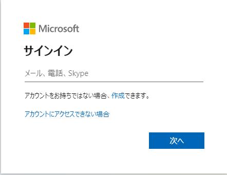 Microsoft 365 (旧Office 365)にログイン(サインイン)する
