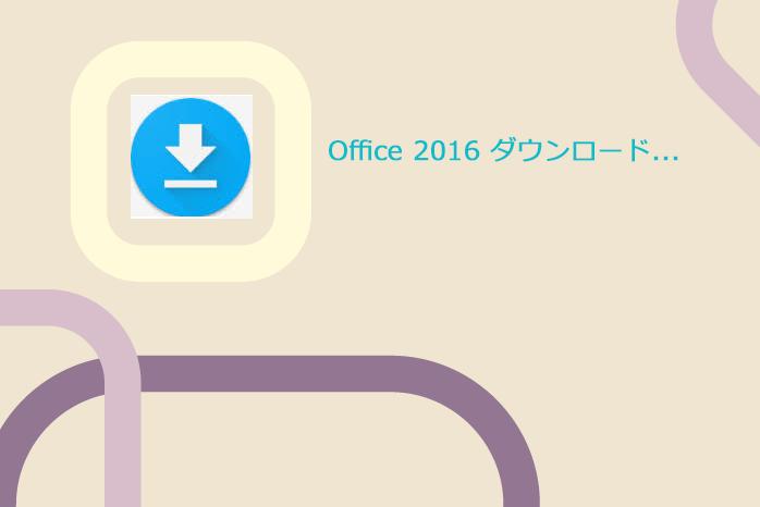 Office 2016 の ダウンロード /インストール方法