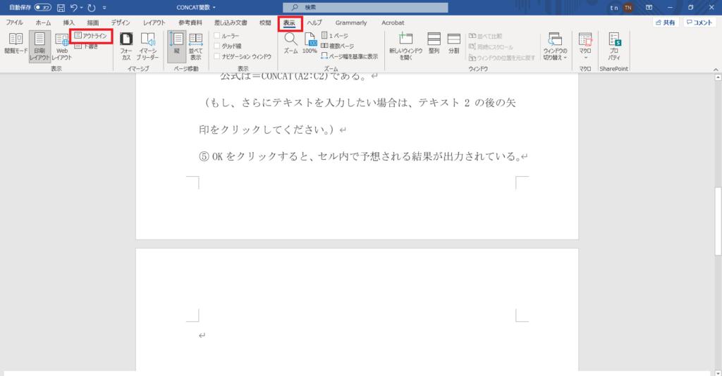 ワード 区切りの追加による空白ページを削除する方法
