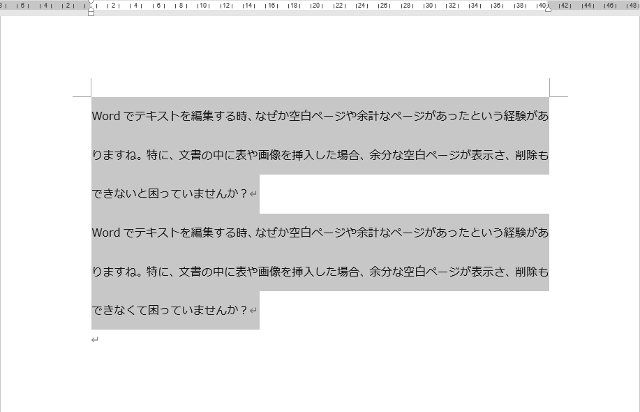 ワード 空白ページを削除する方法