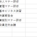 アンケートするために Excel に チェックブックス を設置したい!