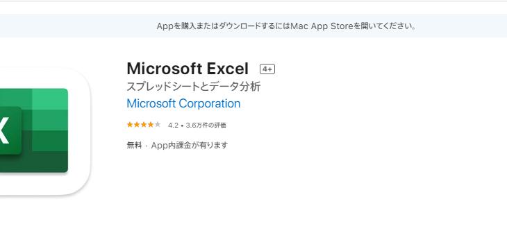 Mac で Excel2019を使うには?価格・料金・購入方法!