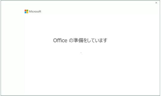 画像に alt 属性が指定されていません。ファイル名: Officeのライセンスを認証する方法-2.png