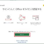 Microsoft Office をライセンス認証する方法について