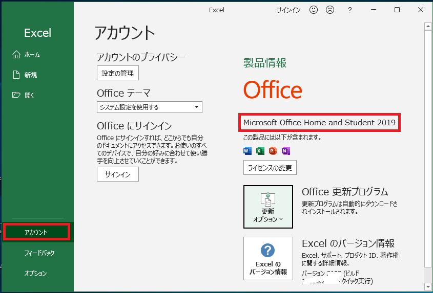 画像に alt 属性が指定されていません。ファイル名: Officeの-ライセンス認証を行う5.png
