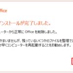 すぐわかる!Microsoft Office を アンインストールする方法