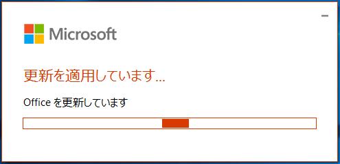Office の 更新 方法!最新バージョンにアップデートする方法!