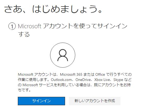 Microsoft アカウントページへアクセス